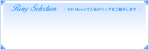 Ring Selection -DD Moonで人気のリングをご紹介します-