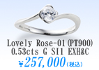 Lovely Rose-01(PT900) 0.53cts G SI1 EXH&C ¥257,000(税込)